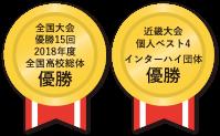 全国大会優勝15回2018年度全国高校総体優勝 近畿大会個人ベスト4インターハイ団体優勝