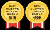 第46回全日本中学校バレーボール選手権油商 第48回全日本中学校バレーボール選手権油商