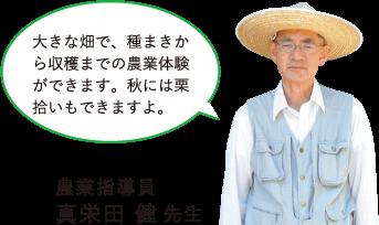 農業指導員 真栄田 健 先生 大きな畑で、種まきから収穫までの農業体験ができます。秋には栗拾いもできますよ。