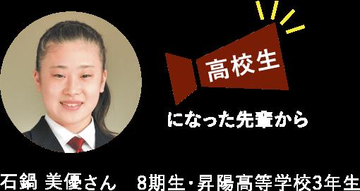 高校生になった先輩から 石鍋 美優さん 8期生・昇陽高等学校3年生