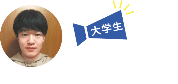 大学生になった先輩から 宮本 聡太さん 7期生・甲南大学 経営学部1年生