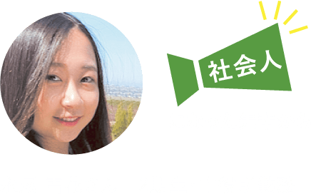 社会人になった先輩から 永尾 雪花さん 2期生・市役所勤務