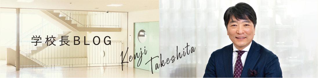 学校長BLOG Kenji Takeshita