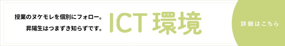 ICT環境